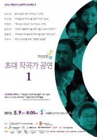 [1]2012 대한민국 실내악 작곡제전.jpg